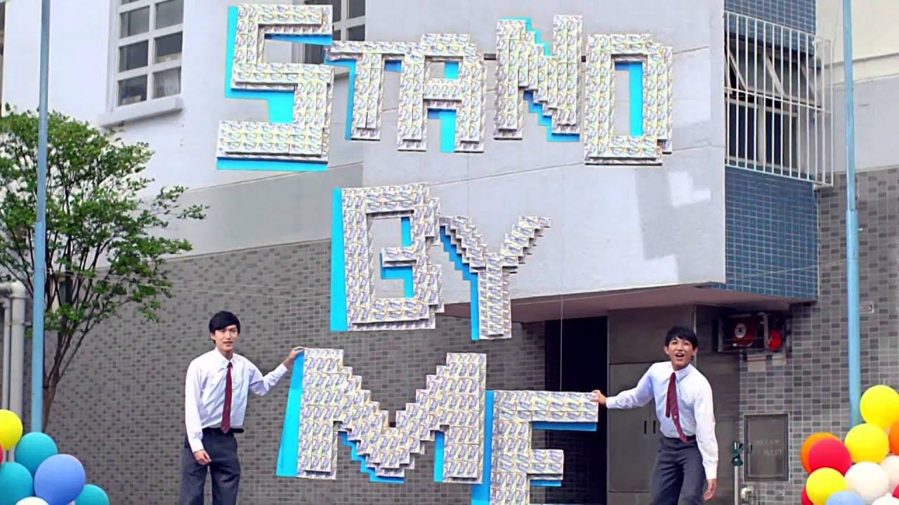 維他奶 stand by me 2015 30
