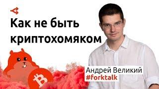 Как не быть криптохомяком? Отвечает Андрей Великий