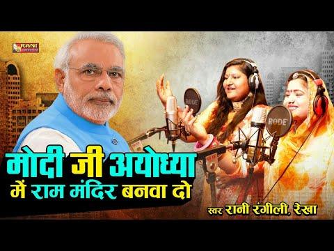 रानी रंगीली Exclusive Song 2019। मोदी जी अयोध्या में राम मंदिर बनवा दो || Latest Rani Rangili Song