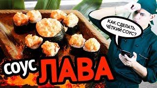 Соус ЛАВА, долгожданный соус для суши и роллов. Sushi Roll