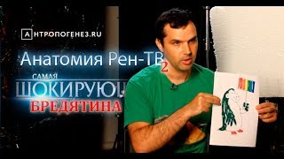 Анатомия РЕН-ТВ: Самая шокирующая бредятина