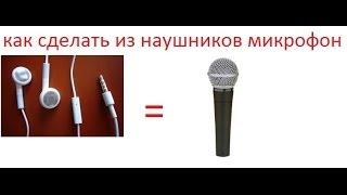 как сделать с обычных наушников микрофон
