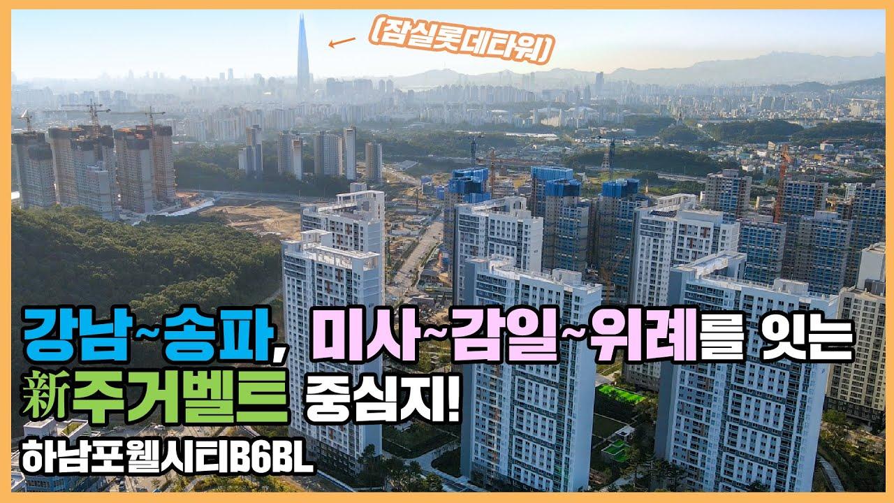 🔔최초공개🔔 하남 감일지구 첫 민간 분양 아파트, 하남포웰시티B6BLㅣ아파트 언박싱
