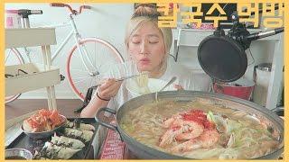 'SEAFOOD KNIFE-CUT NOODLES' w. Dumplings [바지락칼국수] Mukbang | KEEMI