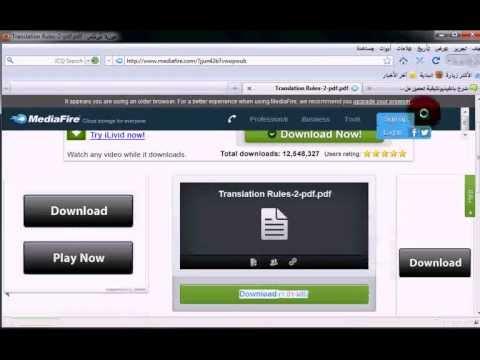 شرح بالفيديو طريقة تحميل الملفات من موقع ميديا فير حمزة لدادوة
