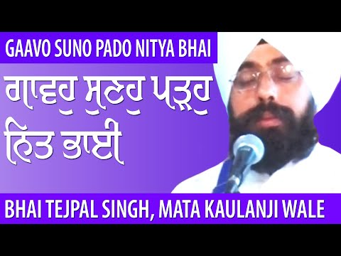 Gur-Pure-Tu-Rakheya-Bhai-Tejpal-Singh-Ji-Mata-Kaula-Ji-Wale-Pind-Sarwali-Punjab-1-Sep-2019