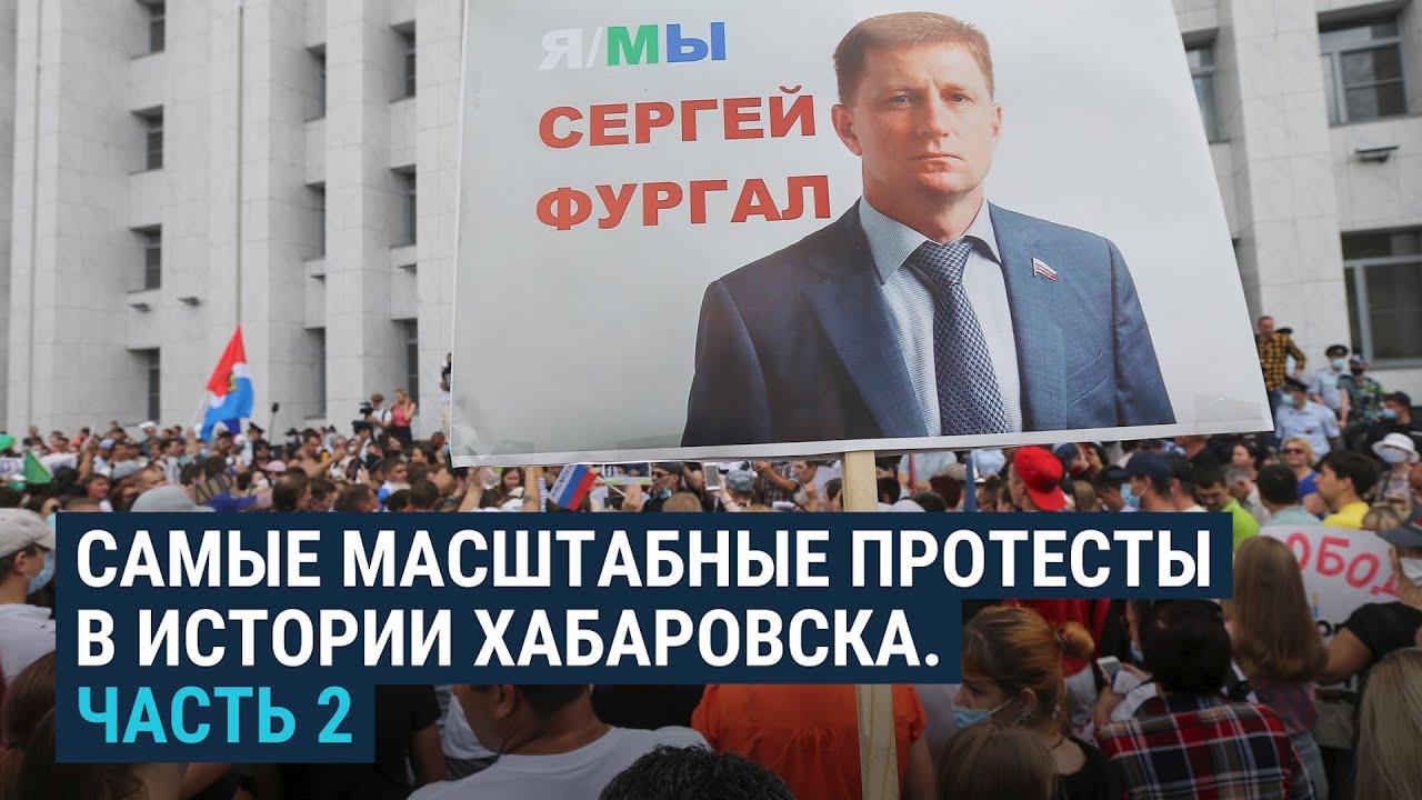 Протесты в Хабаровске. Часть 2 | 25.07.20