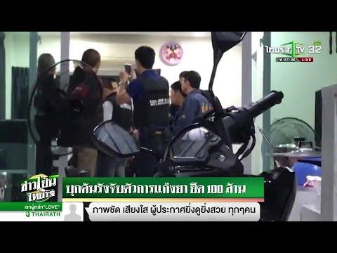 บุกค้นรังจับตัวการแก๊งยายึด 100 ล้าน | 19-02-62 | ข่าวเย็นไทยรัฐ