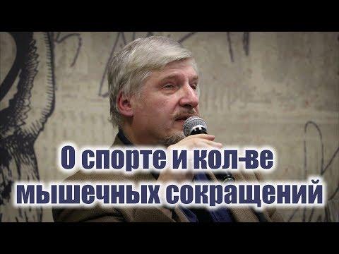 Профессор Сергей Савельев о спорте и количестве мышечных сокращений