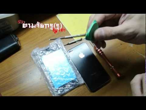 ตามจัยกรู(รู) : ตอนเปลี่ยนหน้าจอ iPhone 4