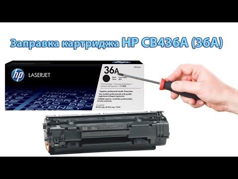 Заправка картриджа HP CB436A (36A) для принтеров HP LJ P1505, M1120, M1522