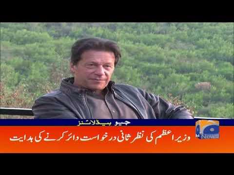 Geo Headlines - 09 PM - 04 December 2018