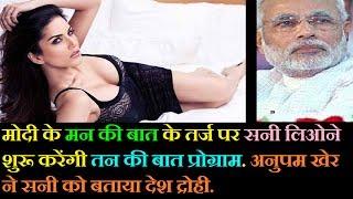 Modi के Mann Ki Baat के तर्ज पर Sunny Leone करेंगी तन की बात.Anupam Kher ने सनी को बताया देश द्रोही.