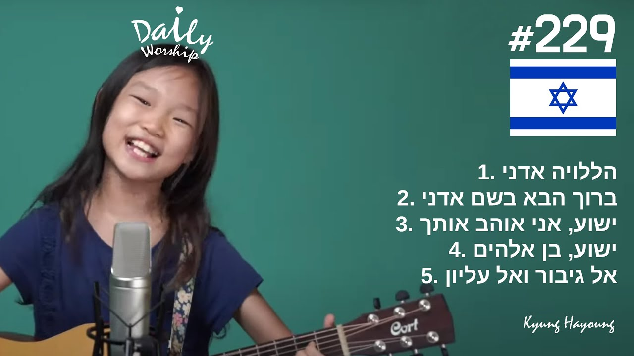 #229 「Hebrew」 Daily Worship [12-Jun-2020] by Ha-Young (Korean)