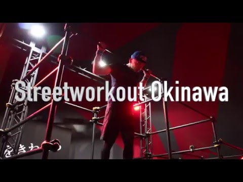 Street Workout Okinawa - ストリートワークアウト沖縄【OGST】FRIDAY BATTLE NIGHT