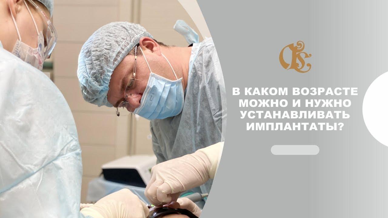 В каком возрасте можно и нужно устанавливать имплантаты?