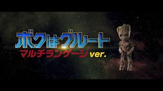 9か国語のボクはグルート!『ガーディアンズ・オブ・ギャラクシー:リミックス』特別映像