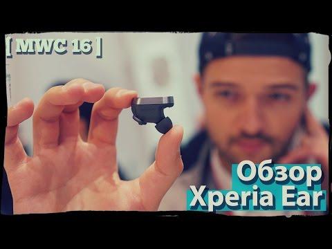Умная гарнитура Xperia Ear - Лучший гаджет Sony [MWC'16]