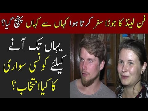 Finland Couple Strange Travelling Story? | Neo News