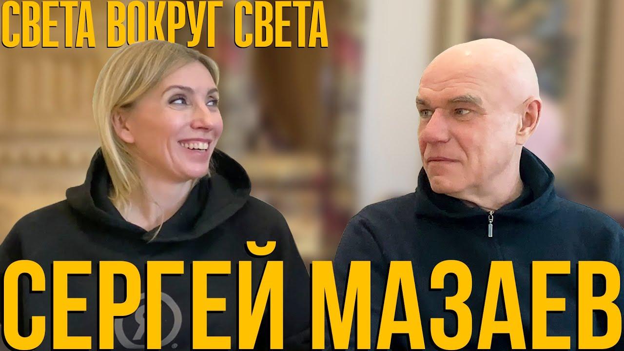 Сергей Мазаев: О знакомстве с Ветлицкой, несчастной любви и страхе сцены