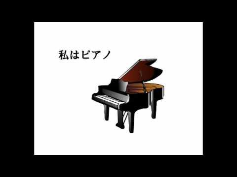 私はピアノ サザン