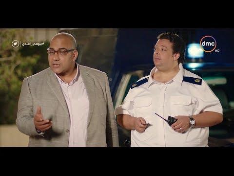 بيومي أفندي - سكتش كوميدي ' لما تدخل على كمين شرطة مع مراتك والظابط يطلع بتاع تنمية بشرية '