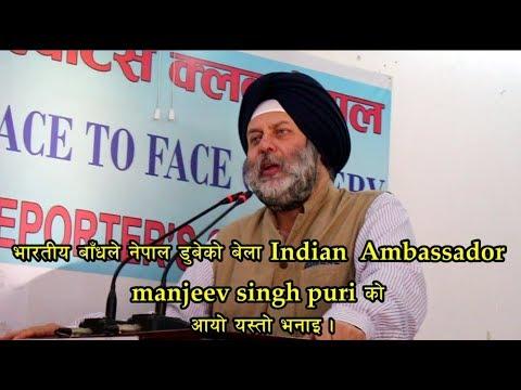 भारतीय बाँधले तराई डुबेको बेला राजदुत Manjit Singh Puri को आयो यस्तो भनाइ ।