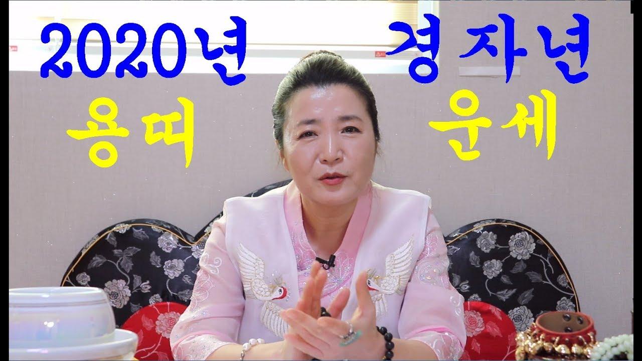 청주점집 해원암 2020 경자년 용띠운세! 세종시점집 오창점집 대전점집 천안점집