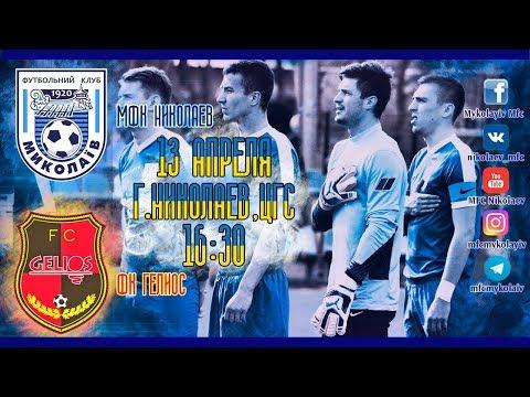 """МФК Миколаїв - """"Геліос"""" Харків 1:0 (0:0) 13/04/18"""