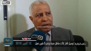 مصر العربية  |رئيس بتروتريد: توصيل الغاز لثلاث مناطق جديدة ونخدم 5 مليون عميل
