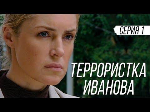 ТЕРРОРИСТКА ИВАНОВА - Серия 1 / Мелодрама