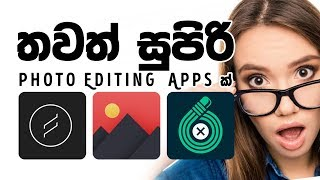 Top 3 Best Photo Editing Android Apps  in Sinhala