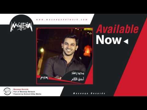 Mohamed Rashad - Ahl El Kalam  محمد رشاد / آهل الكلام