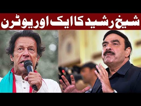 Sheikh Rasheed Drops Plan To Resign From NA After Imran's Advice !!!