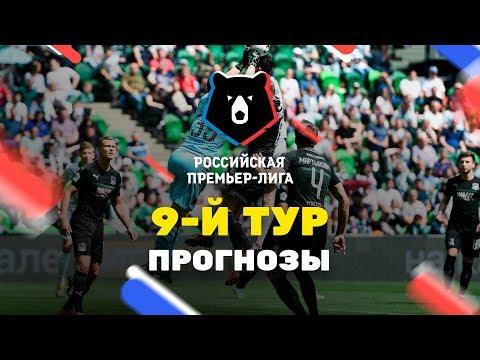 Прогнозы на 9-й тур РПЛ, Чемпионат России по футболу