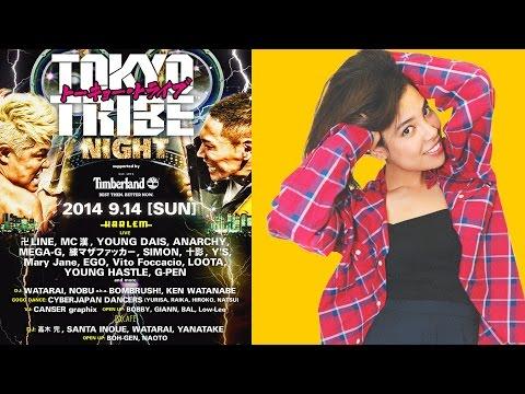 映画「TOKYOTRIBE」大ヒット御礼!! [#94] - SANTASTIC!TV Flava of The Week -