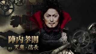 命を賭して天下統一を目指した仏将たちの戦い。舞台 Honganjiの予告編ム...