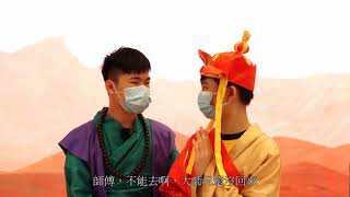 Publication Date: 2021-05-11   Video Title: 沙頭角中心小學 2021世界閱讀日 中文組 西遊記 話劇 [