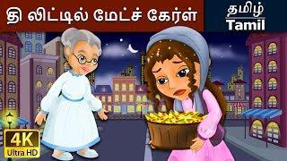 தி லிட்டில் மேட்ச் கேர்ள் | Little Match Girl in Tamil | Fairy Tales in Tamil | Tamil Fairy Tales