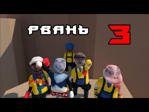 РОФЛ НА РОФЛЕ (Human: Fall Flat) #3