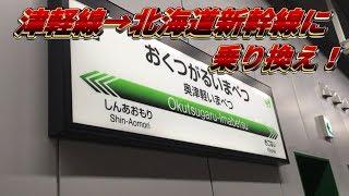 【乗り換え】津軽二股駅から奥津軽いまべつ駅まで乗り換えてみた!