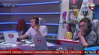 100% Футбола. Круглый стол. 14.06.2018