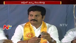 Will Telangana TDP Leader Revanth Reddy Join Congress Party? || NTV