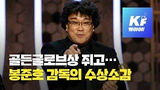 골든글로브상 거머쥔 봉준호의 짧지만 굵은 수상 소감 / KBS뉴스(News)