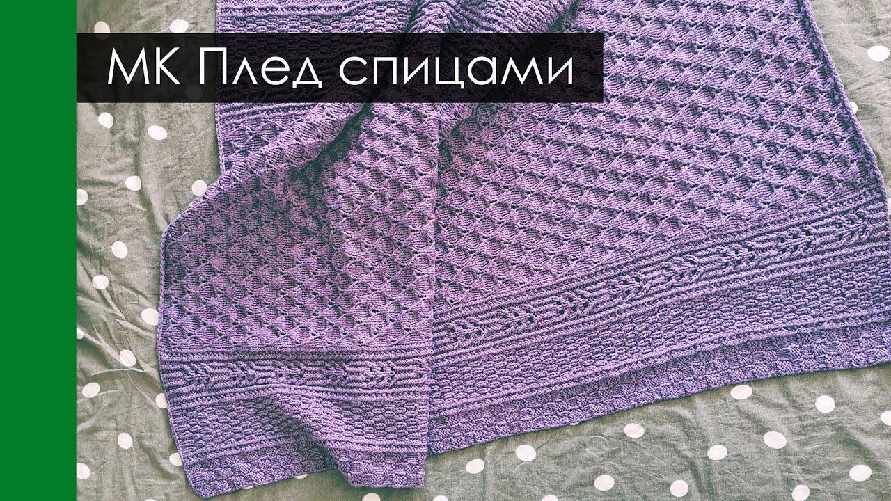 Уютный плед спицами из шерстяной пряжи. Схемы и пояснения. Уроки вязания спицами. Начни вязать!