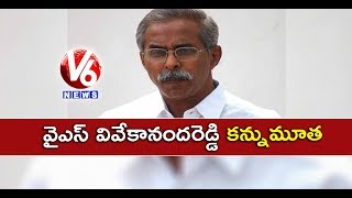 YSR Brother Ex-Minister YS Vivekananda Reddy Expires Of Heart Attack | V6 News