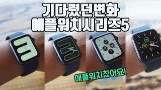 기다렸던 변화! 애플워치5 사야할 이유 확인, 그냥 스마트워치가 아닙니다! apple watch5