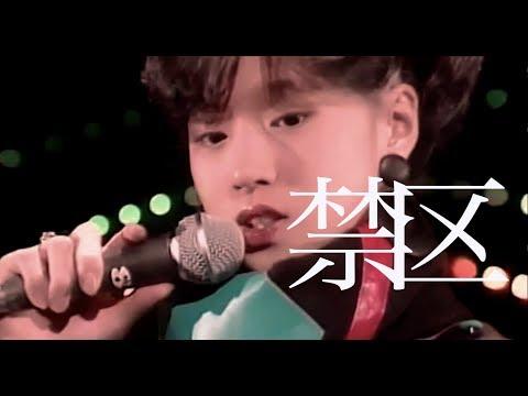 中森明菜 禁區 中文歌詞