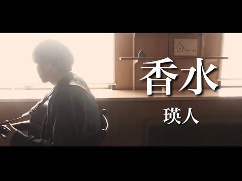 香水(歌とギター)/ 瑛人(エイト) 【アコースティックcover】 - YouTube
