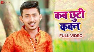 कब छुटी ककन Kab Chuti Kakan Full | Abhishekh Choubey (Shivam) | Ashish Verma
